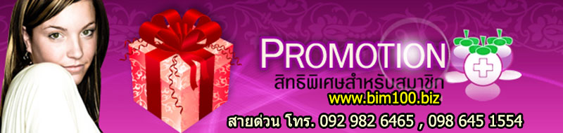 Promotion Bim100 products