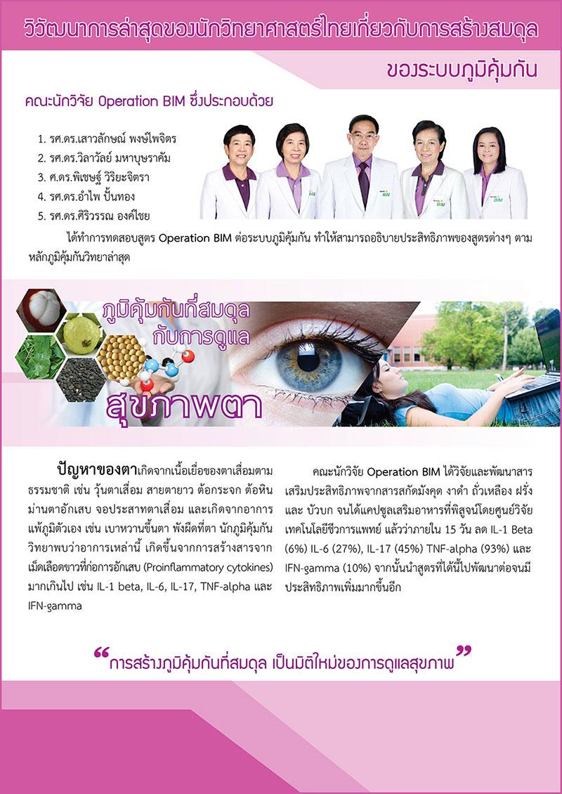 ภูมิคุ้มกันที่สมดุลกับการดูแล สุขภาพตา